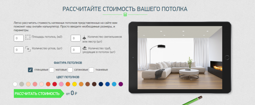 Screenshot-potolki-1024x425.png